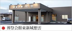葬祭会館東新城想雲